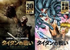 『『聖闘士星矢』の車田正美と映画『タイタンの戦い』コラボポスターを発表!』