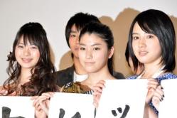 『次はカンヌ! 成海璃子、山下リオ、桜庭ななみらが『書道ガールズ』舞台挨拶』