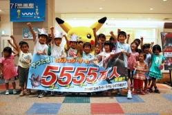 『『劇場版ポケモン』シリーズの累計観客動員が5555万人を突破!』