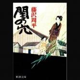 『東山紀之が藤沢作品に再度挑戦。『小川の辺』で過酷な運命に苦悩する武士役に!』