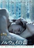 『女性の胸元に顔を埋める松ケン…『ノルウェイの森』新ポスターのビジュアルを発表』