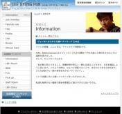 『震災被害者にサンドラ・ブロックやペ・ヨンジュンらがそれぞれ数千万円を寄付』