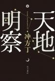 『岡田准一と宮崎あおいが感動の歴史ドラマ『天地明察』で再共演!』