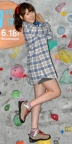 『岡本夏生がハイレグ水着で登場、体を張ってあきらめない姿勢をアピール!』
