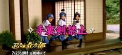 『手裏剣禁止!? 『忍たま乱太郎』主演の加藤清史郎が忍者姿で劇場マナーを呼びかけ』