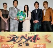 『仲間由紀恵が『劇場版テンペスト3D』初日舞台挨拶で「少し寂しい」と心境吐露』
