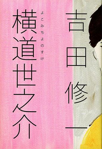 『映画『横道世之介』で『蛇にピアス』の高良健吾と吉高由里子コンビが再共演!』