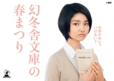 『新人ながら映画主演を射止めた女優の三根梓が今度は幻冬舎文庫の顔に!』