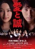 『三池監督もびっくり! 監督作『愛と誠』が『一命』に続き2年連続でカンヌへ』