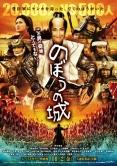 『震災で公開延期になっていた『のぼうの城』が11月2日公開に決定! 主題歌はエレカシ』