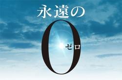 『岡田准一が謎多き天才ゼロ戦パイロット役。『永遠の0』で三浦春馬、井上真央と共演』