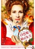 『ジュリア・ロバーツが初めて悪役に挑戦した『白雪姫と鏡の女王』のポスター解禁!』
