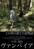 『岩井俊二監督8年ぶりの長編劇映画『ヴァンパイア』の予告編とポスターが解禁!』