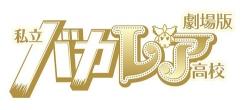 『映画版『私立バカレア高校』の新キャスト発表、岩本照、加藤玲奈、竹内美宥らが出演』
