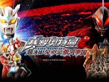 『『ウルトラマンゼロ』の中国公開決定! 日本の実写映画史上最高規模で封切り』