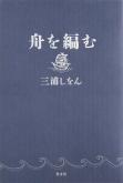 『ベストセラー小説「舟を編む」を松田龍平・宮崎あおいの共演で映画化!』