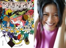 『『図書館戦争』で岡田准一と榮倉奈々が初共演、意気込み語る!』
