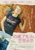 『15歳女子の性欲描く映画の挑発的なポスターと放送規定スレスレの予告編が解禁!』