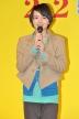 『宮崎あおいと夫婦役を演じた向井理が宮崎に苦言!?/『きいろいゾウ』プレミアイベント』