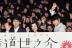 『吉高由里子と高良健吾、作品から離れるのが「寂しい」/『横道世之介』舞台挨拶』