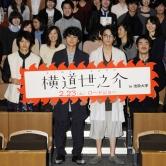 『高良健吾、池松壮亮、綾野剛が女性の好みを告白!/『横道世之介』トークイベント』