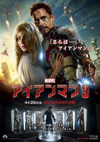 『傷ついたヒーローは最期の時を迎えるのか!?『アイアンマン3』のド迫力予告映像を公開』