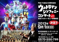 『「ウルトラマンシリーズ」の興奮が甦る! 円谷プロ創立50周年記念コンサートを開催』