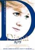 『故ダイアナ妃になりきった女優ナオミ・ワッツの熱演に注目!『ダイアナ』特報を公開』