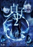 """『『貞子3D』続編の予告映像公開で""""貞子の子""""をめぐり恐怖が増殖! 主題歌は東方神起に!!』"""