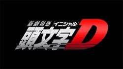 『人気マンガ「頭文字D」が18年の連載に幕も、アニメ映画になって2014年夏に公開!』