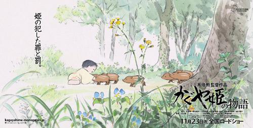 『11月公開の高畑勲最新作『かぐや姫』、3分の1が未完成で「完成するの?」と鈴木P』