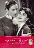 『オードリー・ヘプバーン幻の主演作『マイヤーリング』が、ついに今冬日本でも上映に』