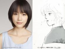 『『あまちゃん』能年玲奈がヤンキー役に! 不良少年との純愛を描く『ホットロード』主演』