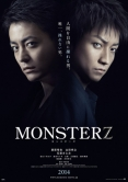 『藤原竜也×山田孝之共演のサスペンス大作『MONSTERZ』、Zが意味する宿命の対決!』
