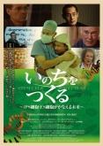 『山中教授も出演、ノーベル賞受賞式で公式上映された医療ドキュメンタリー予告編が解禁』
