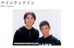 『ナイナイ矢部に第1子誕生。妻・青木裕子と連名で「今はただただ大きな喜び」』