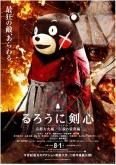 『『るろうに剣心』の主役が佐藤健からくまモンに緊急交代! 新ポスターも到着』