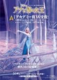 『112億円の大ヒット『アナと雪の女王』、その人気が示す日本人の国民性とは?』