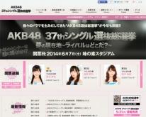 『【アイドル総研vol.3】総選挙でファンはアイドル路線を選択!?「まゆゆセンター」の意味』