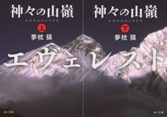 『山岳小説の最高峰「神々の山嶺」を実写映画化。来春からネパール他で撮影』