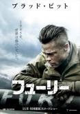 『戦争の過酷さを浮かび上がらせる、ブラッド・ピット主演の感動巨編予告映像に涙』