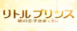 『「星の王子さま」が初めてアニメ映画化。日本オリジナルの特報も解禁に!』