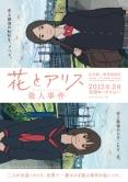 『蒼井優と鈴木杏、アラサーの2人が中学3年生に!「ちょっと不安」/『花とアリス殺人事件』』