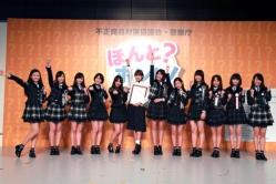 『篠田麻里子が不正商品撲滅キャンペーン隊長に就任。X21も応援隊に!』