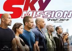『ポール・ウォーカー遺作『ワイルド・スピード SKY MISSION』の予告編解禁』