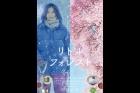 『リトル・フォレスト 冬・春』予告編