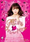 『桐谷美玲の可憐なヴァンパイアは必見!『恋する・ヴァンパイア』予告編解禁』