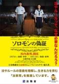 『『ソロモンの偽証』が法務省とコラボ! 法やルールの必要性訴えるポスターを全国中学校に掲出!』