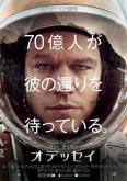『マット・デイモン、リドリー・スコット監督作で火星に1人取り残された宇宙飛行士演じる』