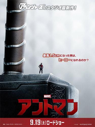 『身長1.5cmのヒーロー『アントマン』と『アベンジャーズ』のコラボポスター解禁』
